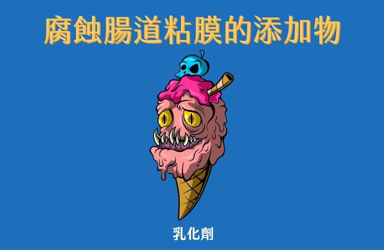 腐蝕腸道粘膜的添加物:乳化劑