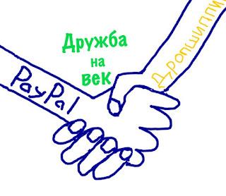 PayPal & dropshipping - дружба на век