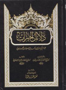 Dalail Ul Khairat Urdu Islamic Book