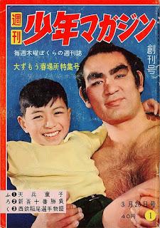 La shounen magazine. En la portada vemos a un niño y al protagonista de sus pesadillas