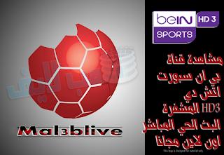 مشاهدة قناة بي ان سبورت اتش دي HD3 المشفرة البث الحي المباشر اون لاين مجانا Watch beIN Sports HD3 Live Online