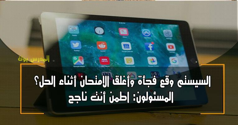 السيستم وقع فجأة وأغلق الامتحان أثناء امتحان اللغة العربية ؟.. المسئولون: اطمن أنت ناجح
