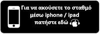 https://itunes.apple.com/us/app/radio-elassona-88.4fm/id569139072?mt=8