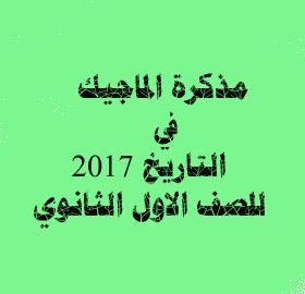 تحميل مذكرة شرح منهج التاريخ للصف الاول الثانوي 2017 word