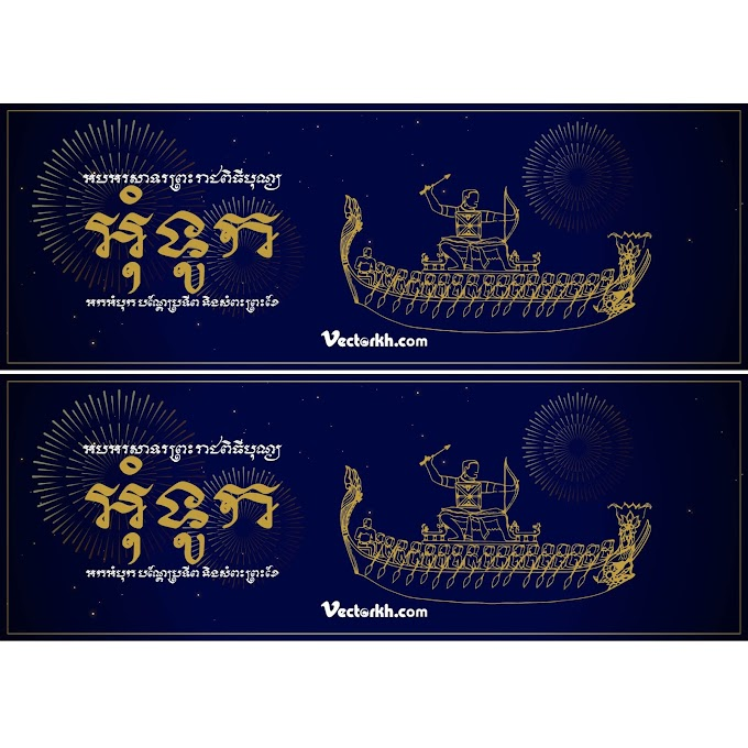 Cambodia Water Festival Free Vector file 2019 10 (bon om touk 2019, Touk Ngor Khmer) Racing Boat