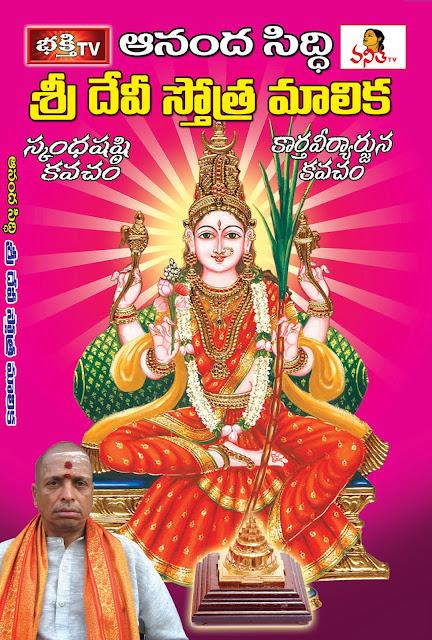 ఆనందసిద్ధి - శ్రీదేవీ స్తోత్రమాల | Ananda Siddhi - Sri Devi Stotramala | GRANTHANIDHI | MOHANPUBLICATIONS | bhaktipustakalu