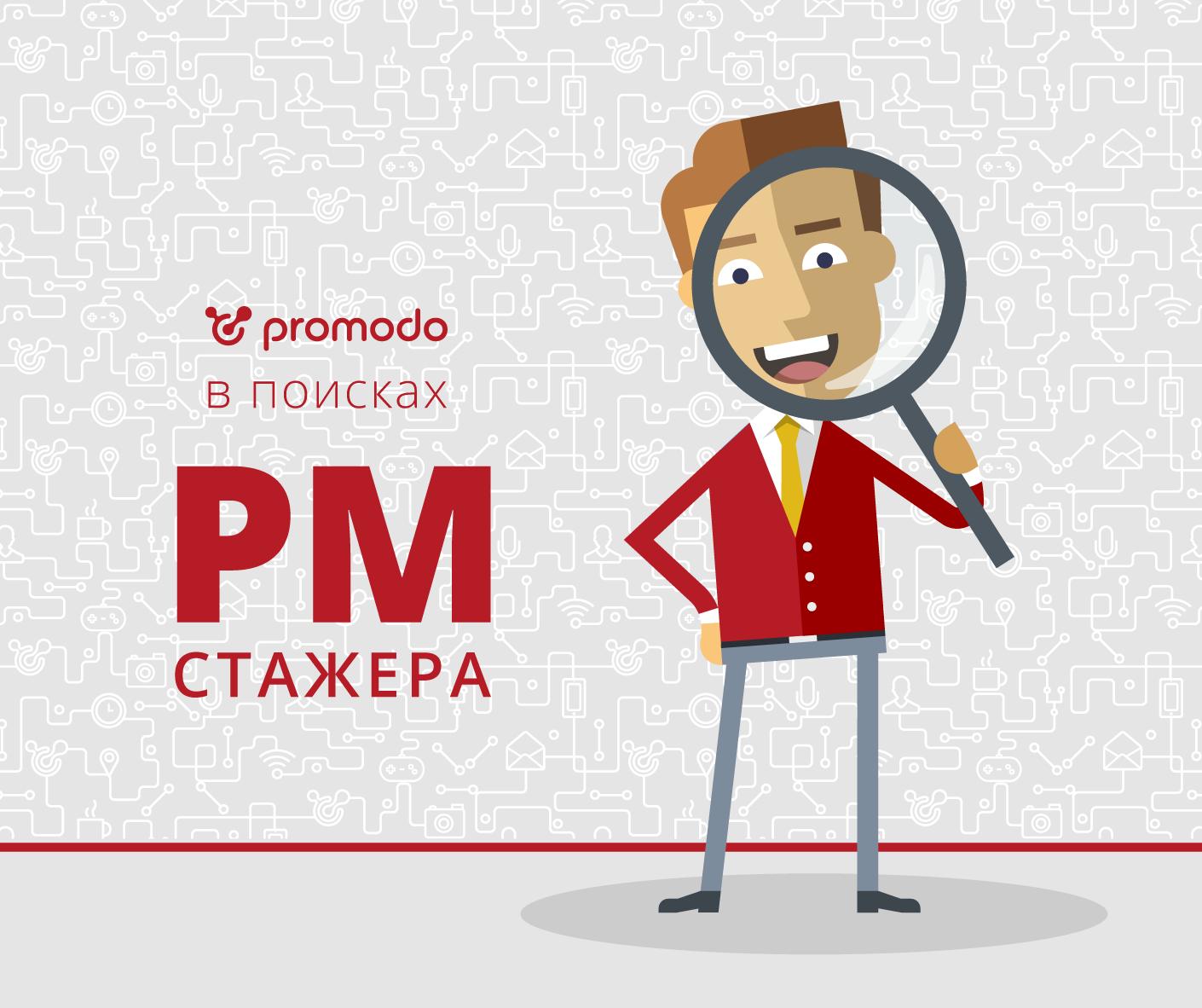 Promodo в поиске PM-стажера