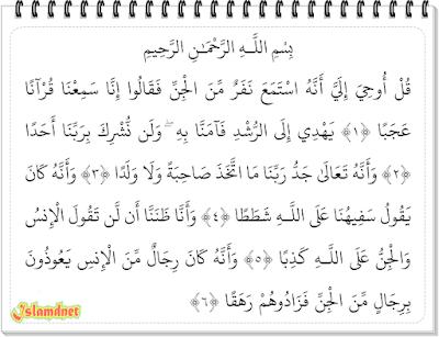 sebagaimana terdapat pada ayat pertama surah ini Surah Al-Jin dan Artinya