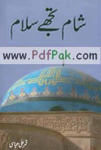 Sham Tujhe Salam