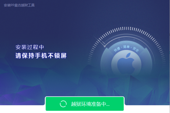 How to jailbreak iOS 9.2-9.3.3 on iPhone or iPad using Pangu [Windows] with step by step instructions