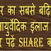 घरेलु उपचार - केंसर के लिए देशी इलाज Gharelu upchar - Cancer ke liye Deshi ilaaj