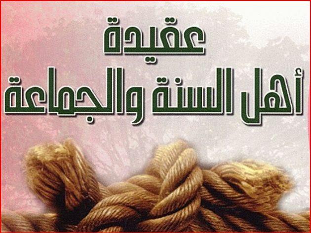 Apa dan Siapa Ahlus Sunnah?