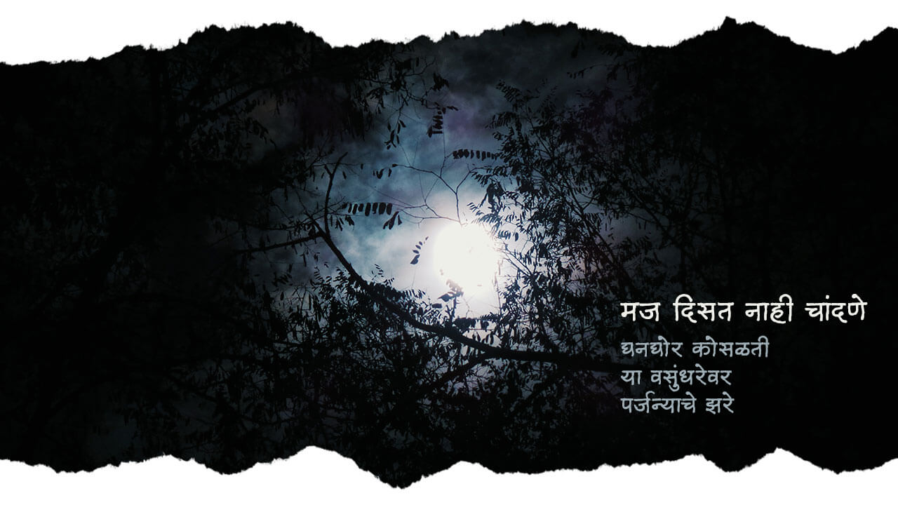 मज दिसत नाही चांदणे - मराठी कविता | Maj Disat Nahi Chandane - Marathi Kavita