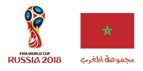 مجموعة المغرب في كاس العالم 2018