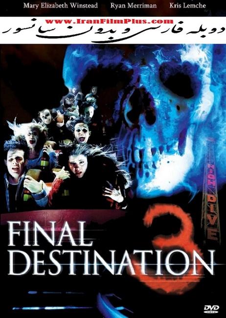 فیلم دوبله : مقصد نهایی 3 (2006) Final Destination