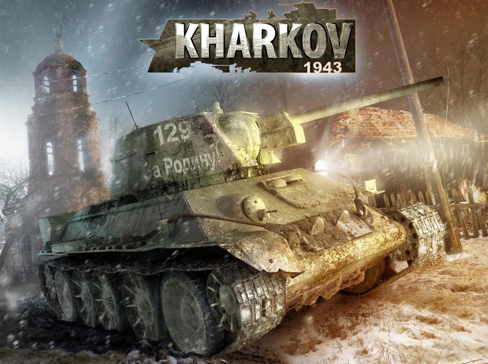 Achtung Panzer Kharkov 1943 Download Poster