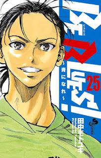 [田中モトユキ] BE BLUES! 青になれ 第25巻
