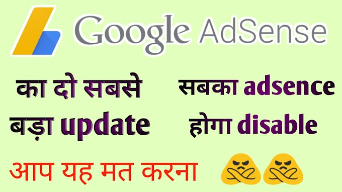 Google AdSense ki 2 new updates October 2018