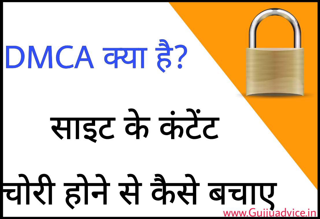 DMCA क्या है DMCA से ब्लॉग वेबसाइट का कंटेंट कैसे सुरक्षित रखे