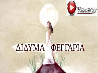 Didyma-feggaria-treiler