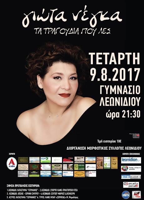Συναυλία της Γιώτα Νέγκα στο Λεωνίδιο