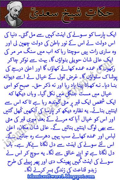best urdu hikayat e sheikh saadi