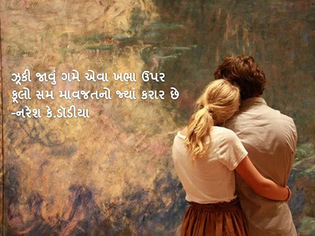 झूकी जावुं गमे एवा खभा उपर Gujarati Sher By Naresh K. Dodia