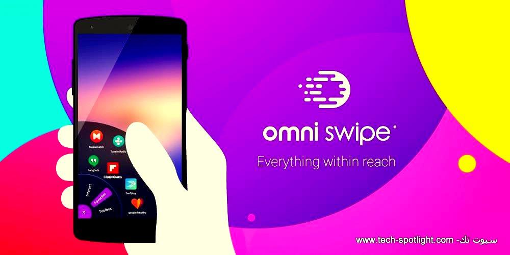 برنامج Omni لتسجيل شاشة هاتفك الاندرويد وتحرير الفيديو