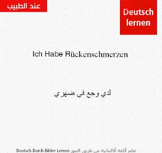 كلمات باللغة الالمانية تستخدم عند الطبيب بالصور
