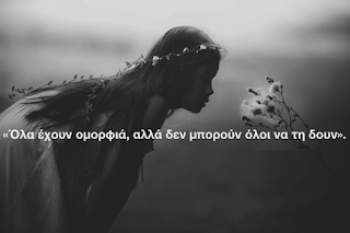 Ανδρέας Κονάνος: «Μην ασχολείσαι με το πώς σου φέρονται οι άλλοι, διότι θα αρρωστήσεις. Μάθε εσύ ν' αγαπάς»