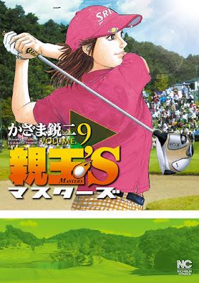 [Manga] 親玉'S 第01-09巻 [Oyadama'S Vol 01-09] Raw Download