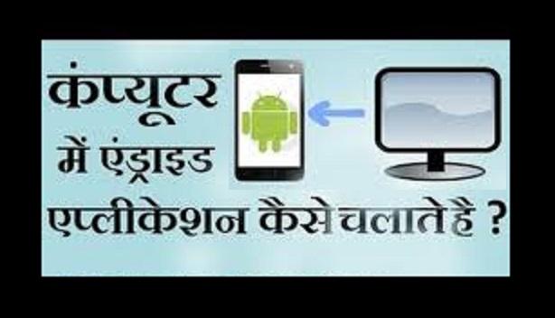 एंड्राइड अप्प लैपटॉप या कंप्यूटर में कैसे चलाये - Android app laptop ya computer me kaise chalaye