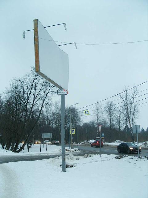 Рекламный щит 6х3 метра ветром развернуло на 90 градусов у парка «Скитские пруды» в Сергиевом Посаде.