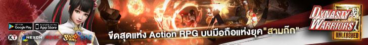 เกมสามก๊ก Dynasty Warriors: Unleashed ขีดสุดแห่ง Action RPG บนมือถือแห่งยุคสามก๊ก