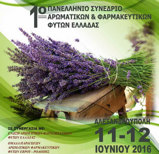 1ο Πανελλήνιο Συνέδριο Αρωματικών και Φαρμακευτικών Φυτών στην Αλεξανδρούπολη