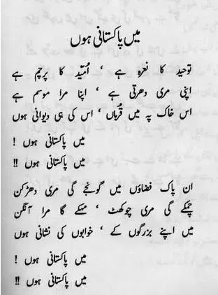 14 August Poetry In Urdu