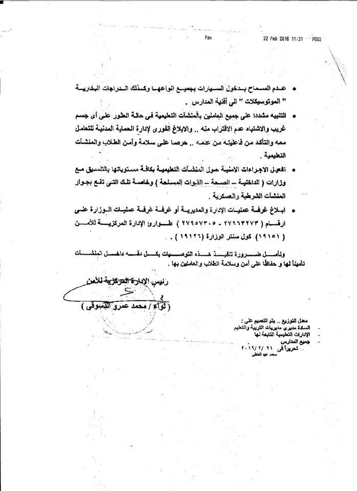 التعليم: منشور أمن رقم 7 لسنة 2016 بالضوابط الجديدة التى يجب اتخاذها فى المدارس 62_o