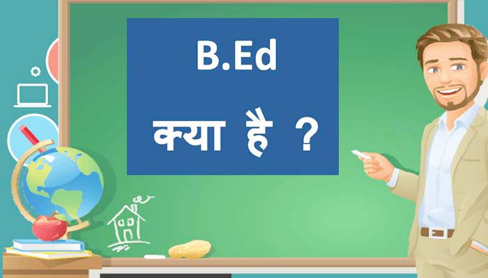 B.Ed Full Form in Hindi – बी.एड क्या होता है ?