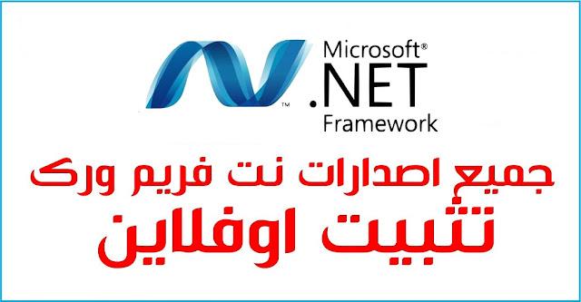 ما هو Microsoft .NET Framework ، ولماذا يتم تثبيته على جهاز الكمبيوتر الخاص بي؟