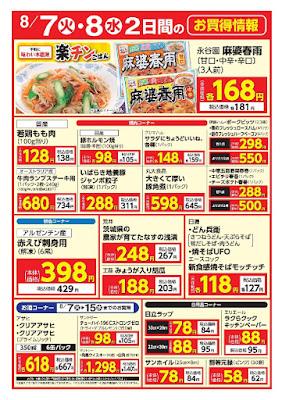 8/7(火)・8/8(水) 2日間のお買得情報