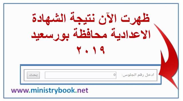 نتيجة الشهادة الاعدادية محافظة بورسعيد 2019 بالاسم ورقم الجلوس