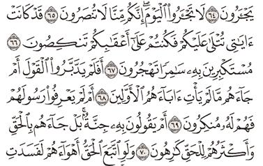 Tafsir Surat Al-Mu'minun Ayat 66, 67, 68, 69, 70
