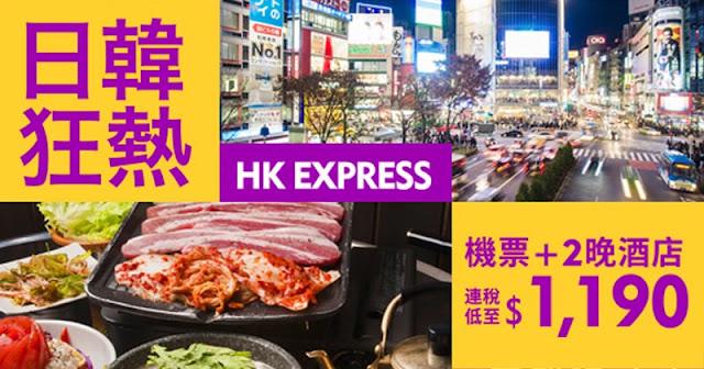 日韓狂熱!HKExpress 機票 +2晚酒店每人HK$1,190起,今日(10月3日)零晨已開賣 - Expedia