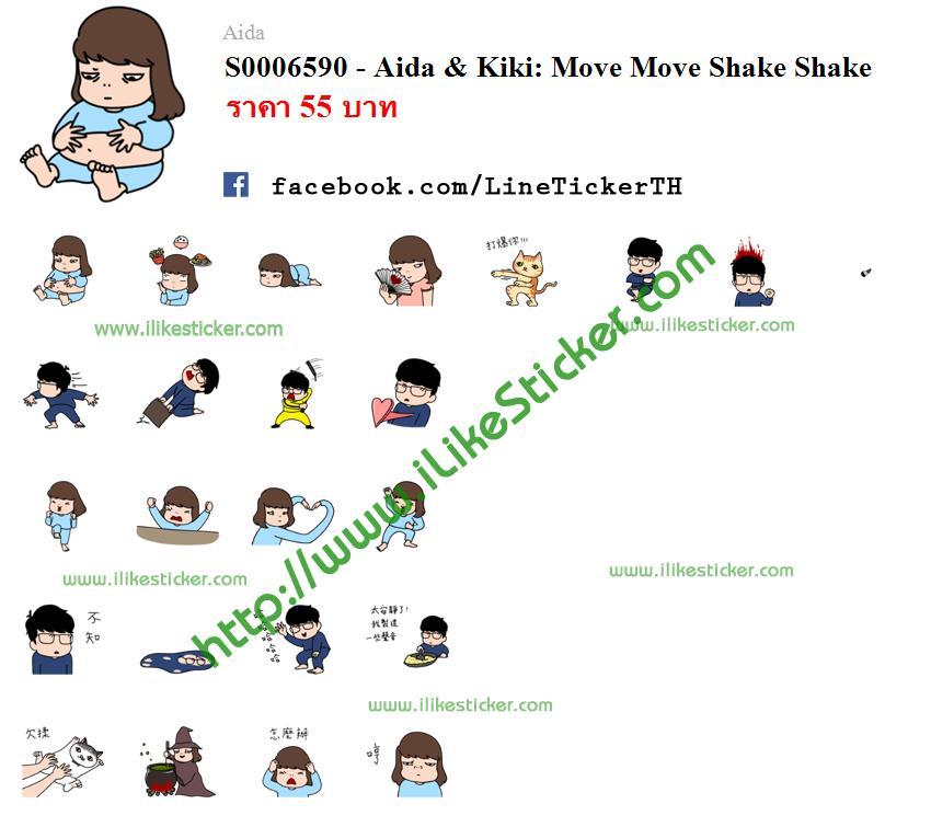 Aida & Kiki: Move Move Shake Shake