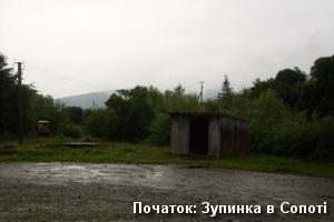 Зупинка в с.Сопіт