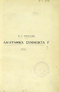 Λαογραφικά Σύμμεικτα, Ν. Γ. ΠΟΛΙΤΟΥ, τ. Γ