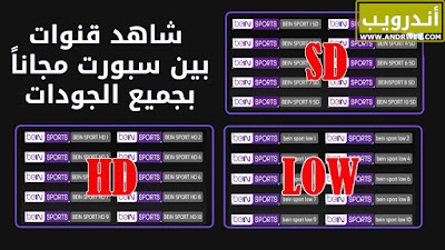 تطبيق forjaplus مدفوع, تحميل Forja+ TV الإصدار المدفوع, تطبيق forja plus , تطبيق forja plus مدفوع للأندرويد, تطبيق forjaplus مدفوع للأندرويد