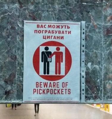 Вас можуть пограбувати цигани Beware of pickpockets