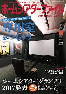 [雑誌] ホームシアターファイル 82号 (2017-01-30) [Home Theater Phile 2017-01-30] Raw Download