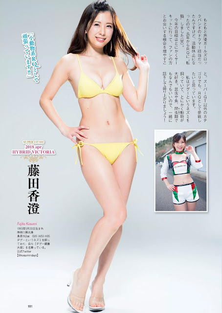 Race Queen 2018 Weekly Playboy No 19-20 Pictures